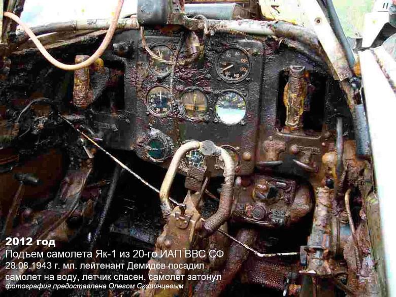 Un Yak-1 refait surface en Russie 20-1111