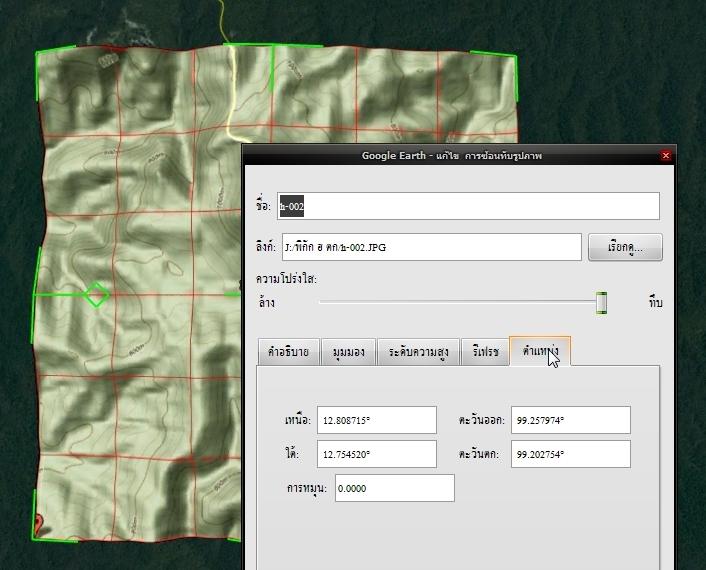 การนำรูปภาพที่มีค่าพิกัด ลงในGOOGLE Earth  Psc00510