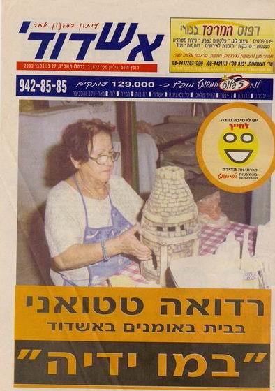 LE JOURNAL D'ASHDOD -01011