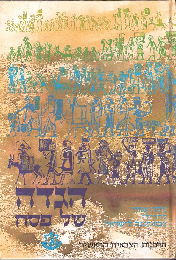 MA COLLECTION DE LIVRES DE LA HAGGADA Tsal11