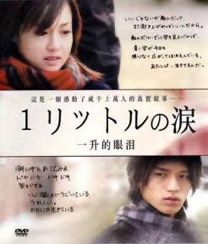 [JDrama] Ichi rittoru no namida (1 littre de larmes) 11/11 300px-10