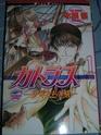 [VDS] Mangas, Figurines et DVD Cutlas11
