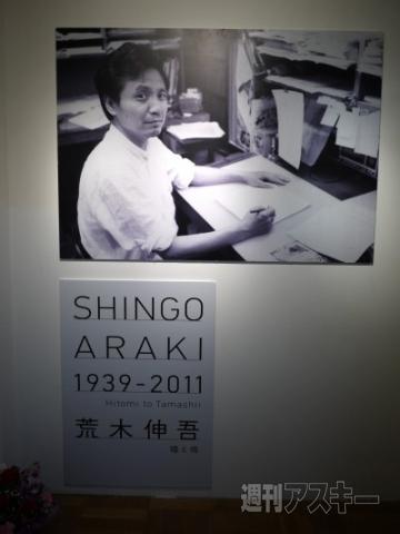 Shingo Araki - artbook : 1939-2011 Hitomi to tamashii Ark1_c10