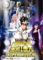 Saint Seiya Super Musical 81nish10