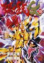 [Manga] Saint seiya Episode G + Assassin - Page 3 G1910