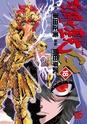 [Manga] Saint seiya Episode G + Assassin - Page 3 Saint-10