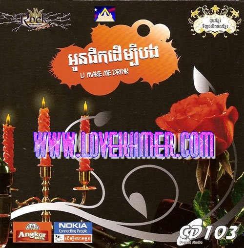 Rock CD Vol 103 0213