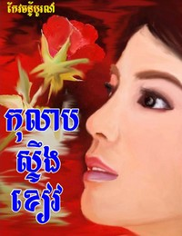 Soon in lovekhmer Kolap_10