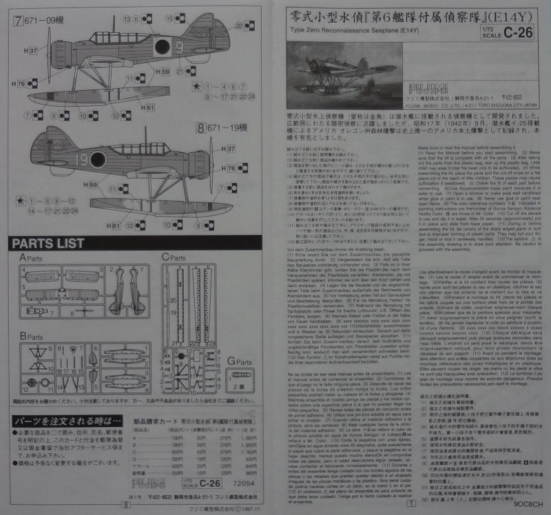 "[Fujimi 1/72] E14Y type 0 ""Glen""  Glen_010"