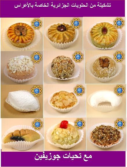 حلويات جزائرية بالصور 2012 Halwa_11