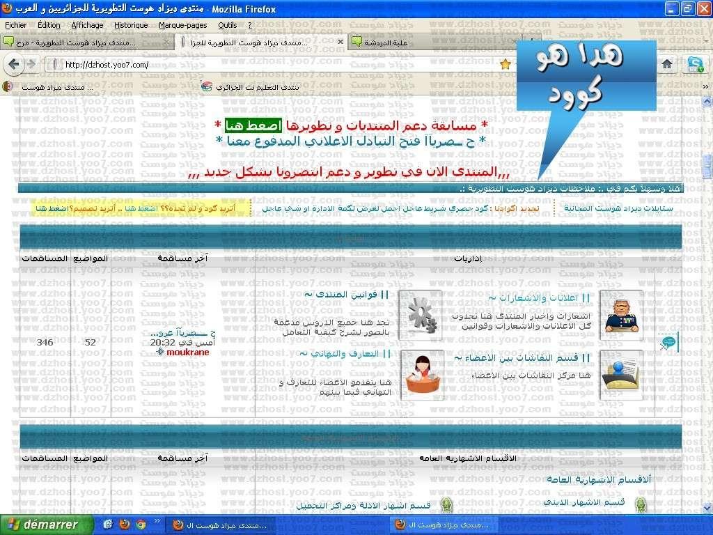 الان و حصريا كود ملاحضات على شكل اعلانات نصية مثل ديزاد هوست فوق الفئات مع صورة للكود في داخل Nouvea38