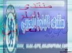 منتدى البلوز العربي