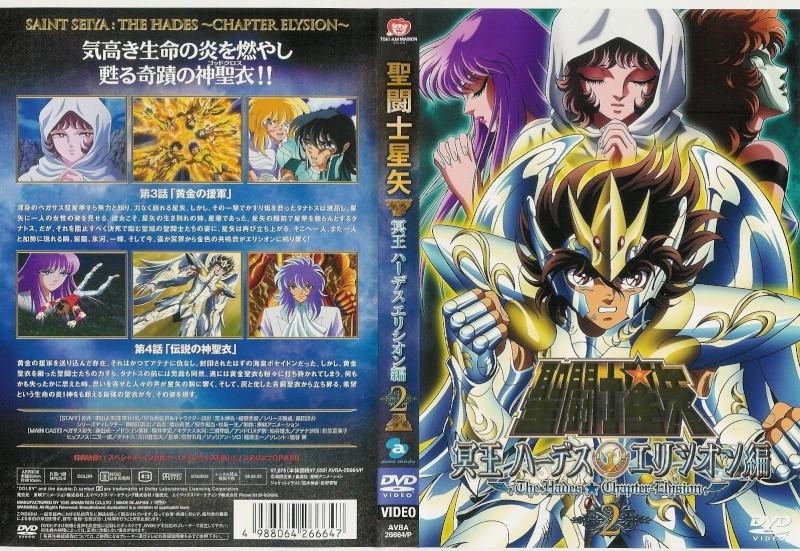 DVD HADES ELYSION HEN Jaquet10