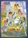 DVD HADES ELYSION HEN Dscn3223