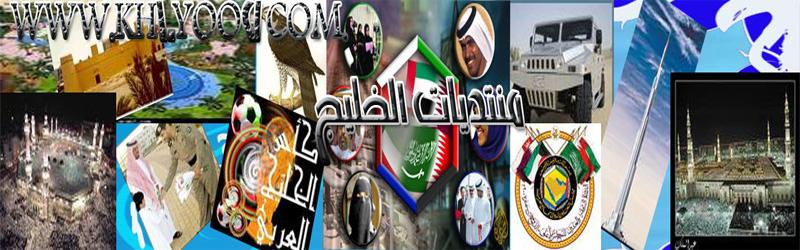 منتديات الخليج