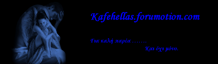 KAFE HELLAS 11agia10