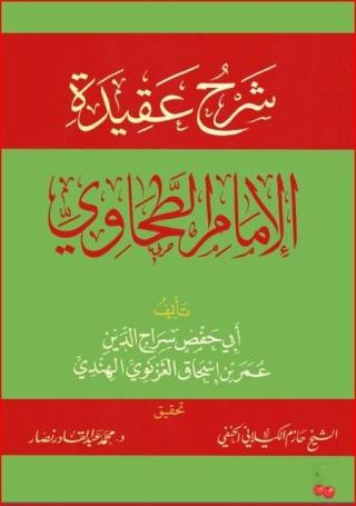 كتاب شرح عقيدة الإمام الطحاوى رحمه الله تأليف سراج الدين الغزنوي رحمه الله 46189010
