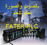 منتدى مهندس حسن الشحات للتحكم الآلي والإلكترونيات - البوابة* Fatek11