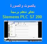 منتدى مهندس حسن الشحات للتحكم الآلي والإلكترونيات - البوابة* S7_20010