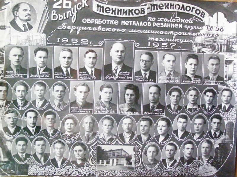 бердичевский - Бердичевский Машиностроительный техникум P3231215