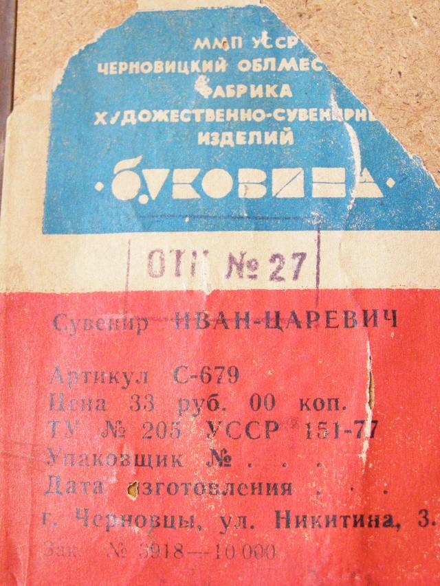 Мы родом из СССР - Страница 4 P7230612