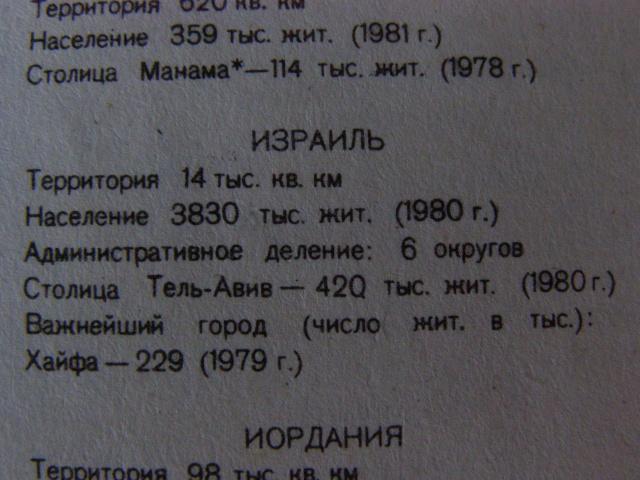 Мы родом из СССР - Страница 4 P7230614