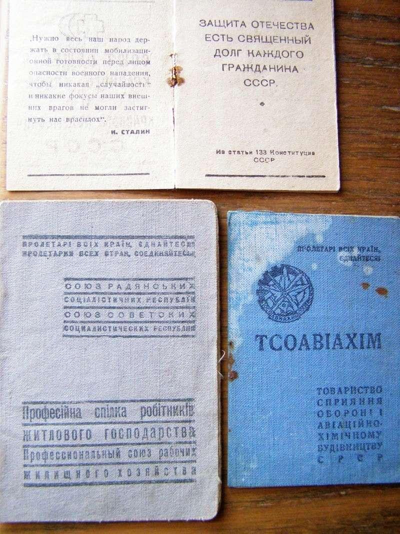 Мы родом из СССР - Страница 4 P7250611