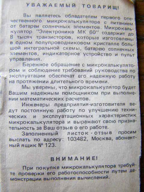Мы родом из СССР - Страница 4 P7270615