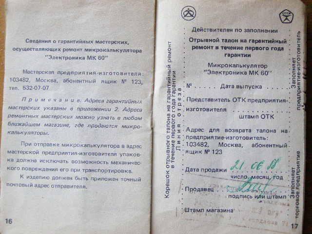Мы родом из СССР - Страница 5 P7280610