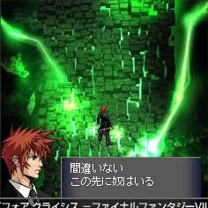 Final Fantasy VII : Before Crisis Image311