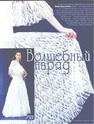 свадебные платья и аксесуары к ним 18494010