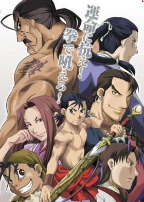Jûshin Enbu (Hero Tales) Jushin12