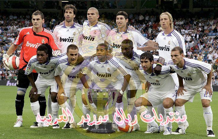 منتديات ريال مدريد العربيه