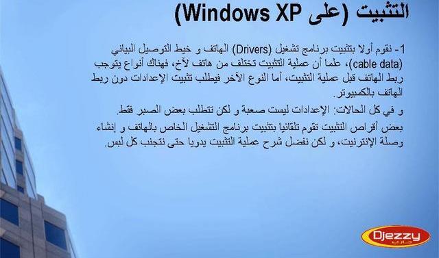 كيفية ربط جهاز كمبيوترك بالإنترنيت بواسطة شريحة Djezzy 4116