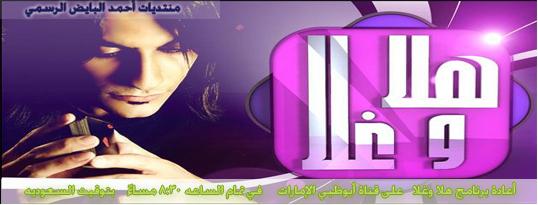 انتظرو احمد البايض اليوم في اعادة لحلقة هلا وغلا على قناة أبوظبي Aiai_c11