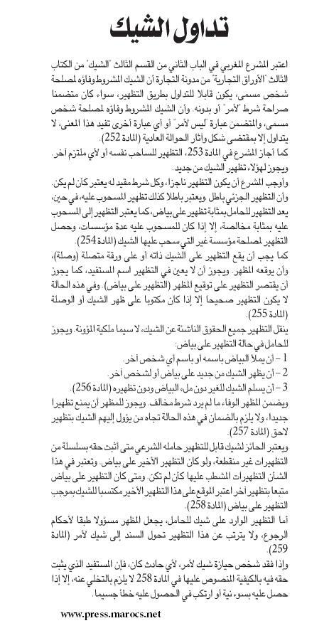 القانون المغربي:تداول الشيك Chique10