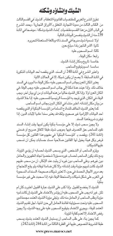القانون المغربي :الشيك وانشاؤه وشكله Chique11
