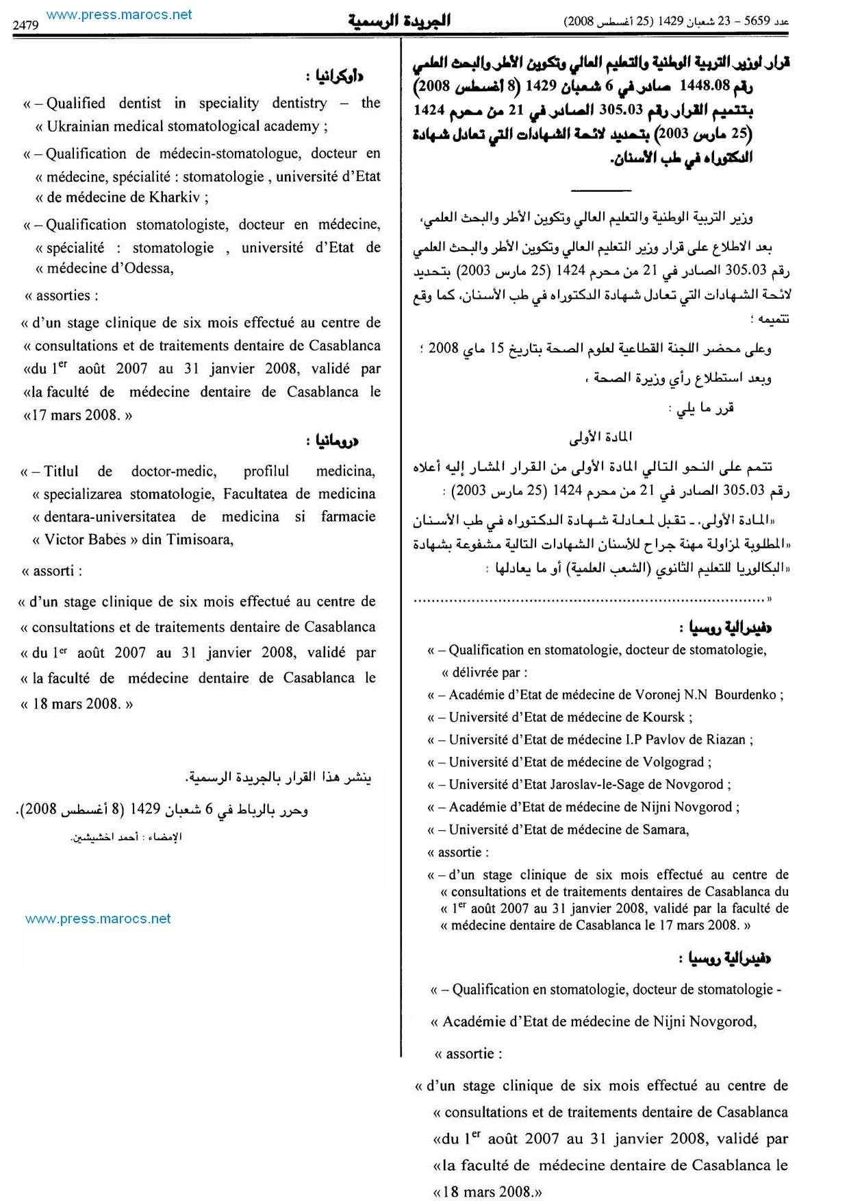 لائحة الشهادات التي تعادل الدكتوراه في طب الأسنان (قرار 8 غشت 2008 ) Dentim11