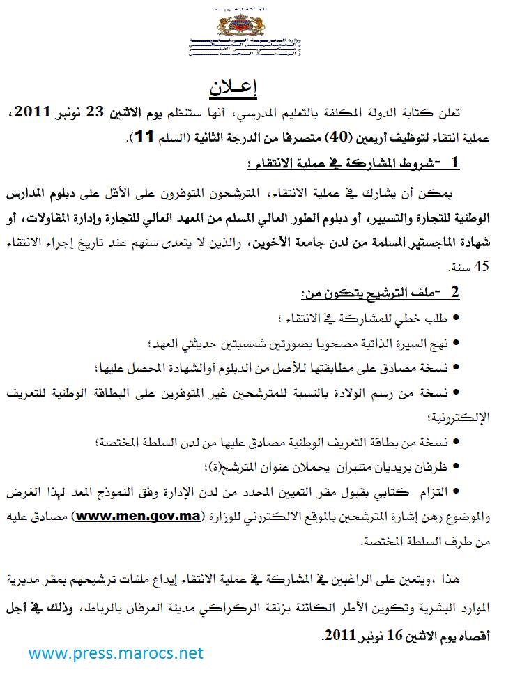 قطاع التعليم المدرسي: انتقاء لتوظيف 40 متصرفا من الدرجة الثانية السلم 11. آخر أجل هو 16 نونبر 2011 Educ110