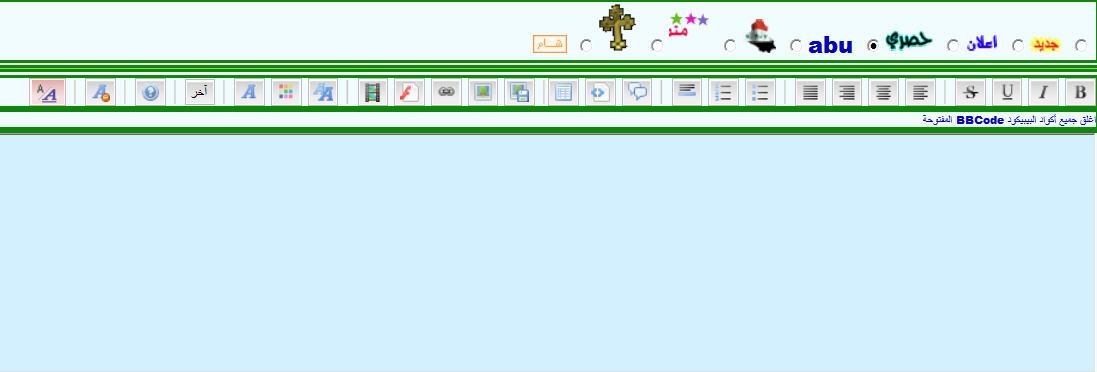 شرح  لعمل كل أزرار نافذة الإرسال الجديدة Haha10