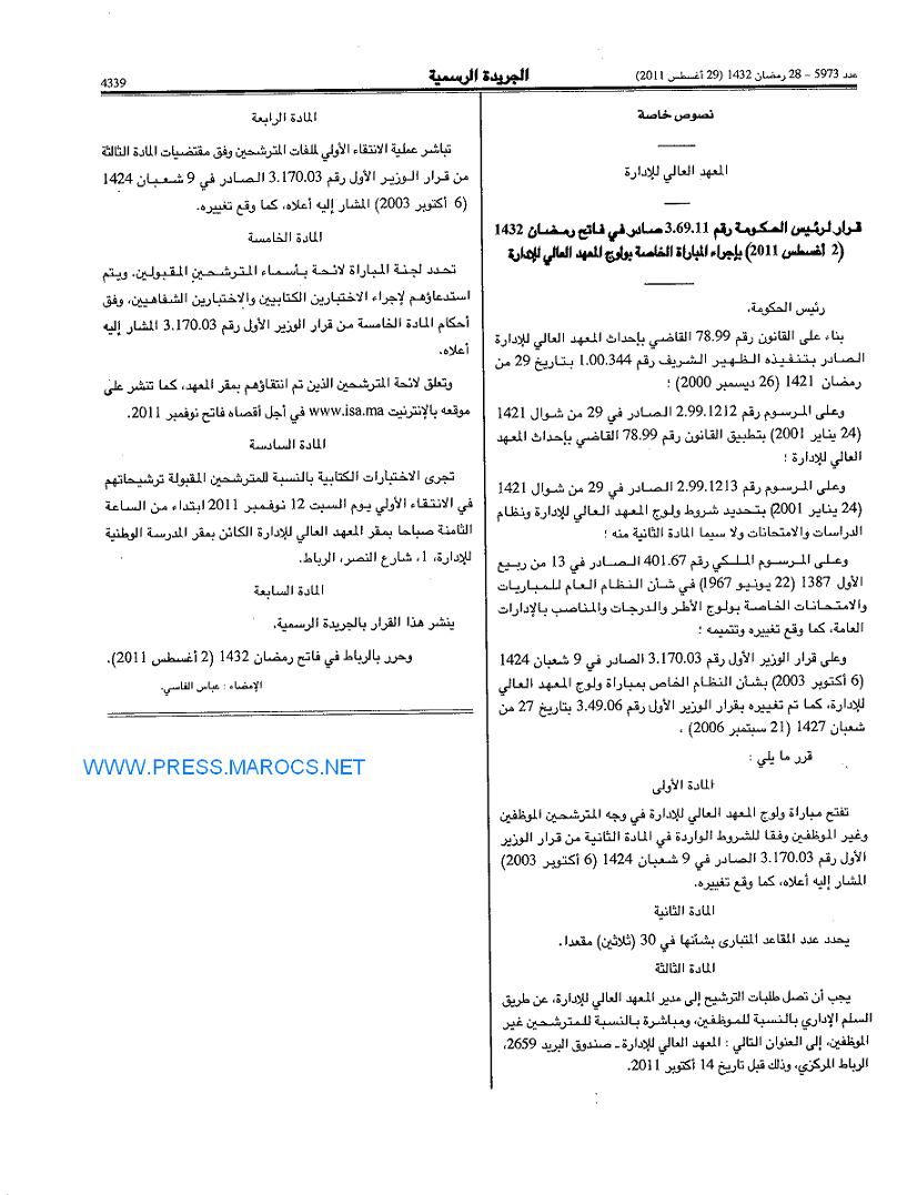 قرار بإجراء المباراة الخاصة بولوج المعهد العالي للإدارة (2 غشت 2011) Isa10