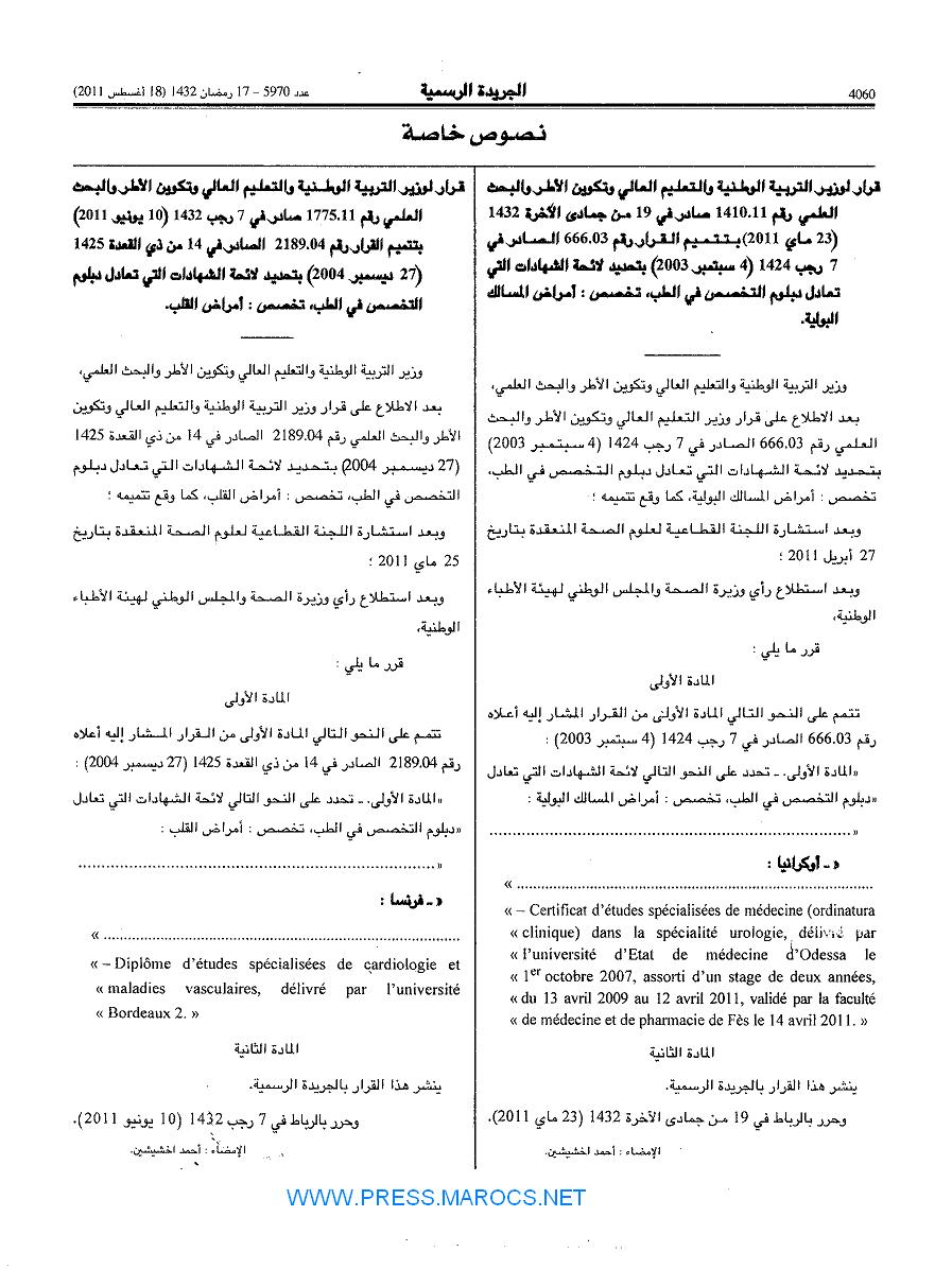 لائحة الشهادات التي تعادل دبلوم التخصص في الطب , تخصص : أمراض المسالك البولية و أمراض القلب ( قرار 23 ماي 2011) Med110