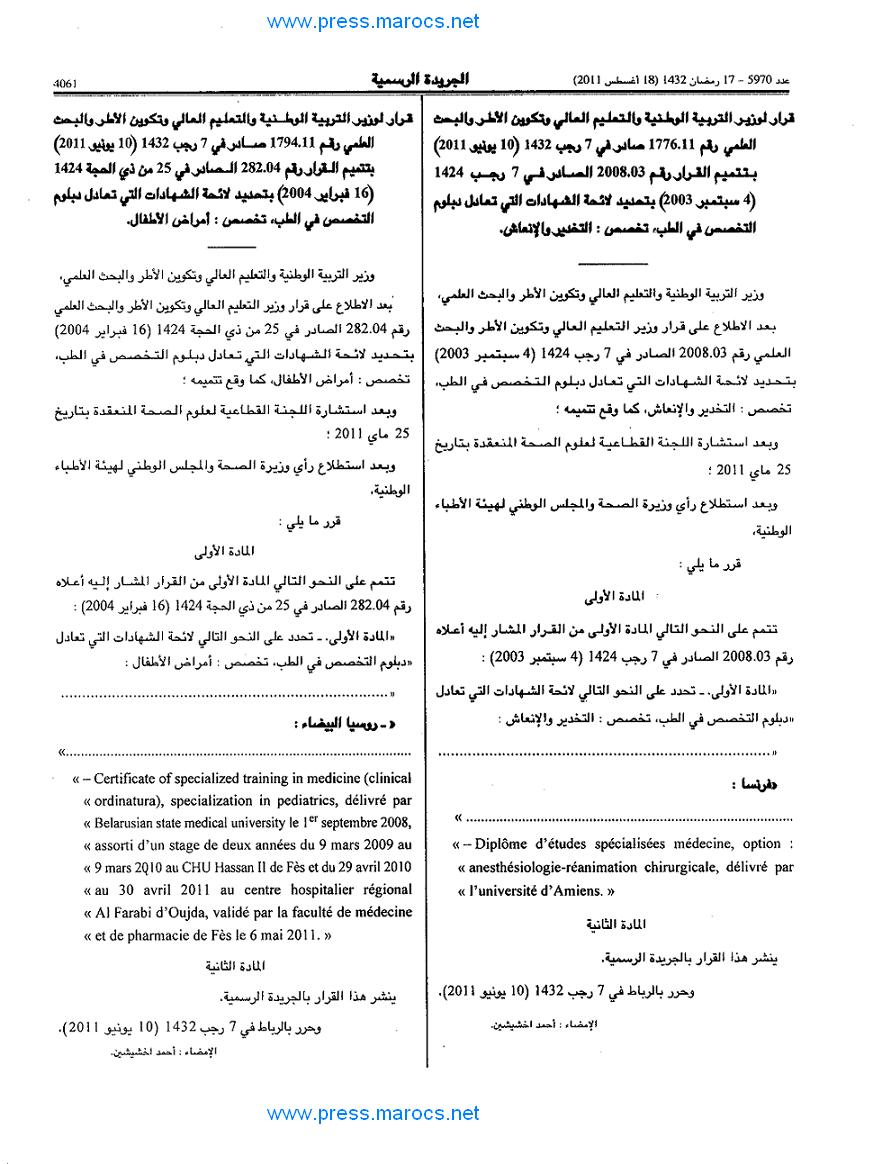 لائحة الشهادات التي تعادل دبلوم التخصص في الطب ,تخصص : التخدير و الإنعاش .. و أمراض الأطفال (قرار 10 يونيو 2011) Med210