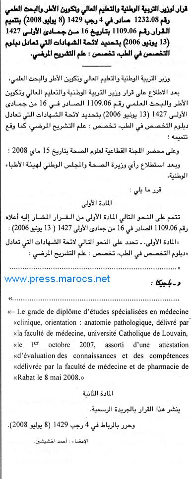 قرار 8 يوليوز 2008 : لائحة الشهادات التي تعادل دبلوم التخصص في الطب , تخصص : علم التشريح المرضي  Medeci10