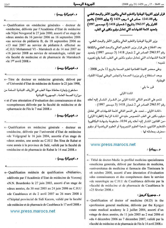 لائحة الشهادات التي تعادل دبلوم دكتور في الطب (قرار 8 يوليوز 2008 )  Medeci11