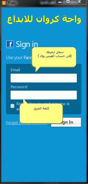 جديد مسنجر الفيس بوك fTalkV2  حمل الان الشرح بالصور Oni_ea10