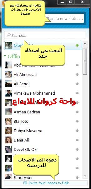جديد مسنجر الفيس بوك fTalkV2  حمل الان الشرح بالصور Oni_ea13