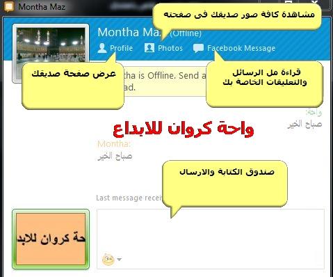 جديد مسنجر الفيس بوك fTalkV2  حمل الان الشرح بالصور Oni_ea14