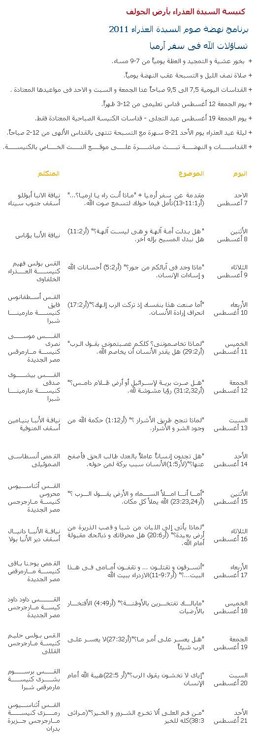 برنامج نهضة صوم السيدة العذراء 2011  بكنيسة السيدة العذراء بأرض الجولف Ouoooo10