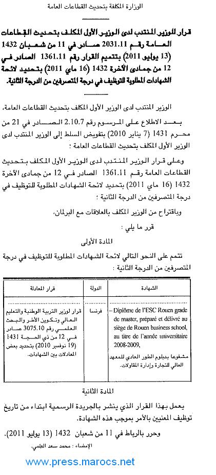 لائحة الشهادات المطلوبة للتوظيف في درجة المتصرفين من الدرجة الثانية - فرنسا - ( قرار13 يوليوز 2011) P110